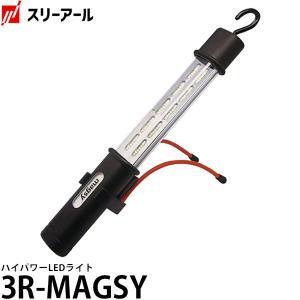 スリーアール 3R-MAGSY ハイパワーLEDライト マグシー 【送料無料】|shasinyasan
