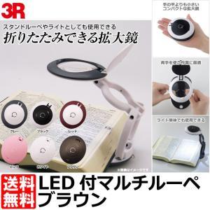 スリーアール 3R-LIGHT-04BW LED付マルチルーペ ブラウン 【送料無料】|shasinyasan