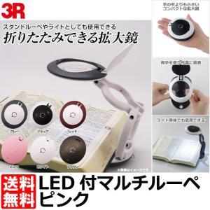 スリーアール 3R-LIGHT-04PK LED付マルチルーペ ピンク 【送料無料】|shasinyasan