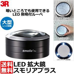 スリーアール 3R-SMOLIA-PLUS LED拡大鏡 スモリアプラス 【送料無料】|shasinyasan