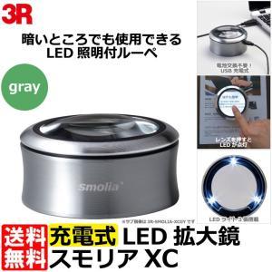 スリーアール 3R-SMOLIA-XCGY LED拡大鏡 スモリアXC グレー 【送料無料】|shasinyasan