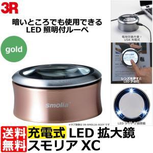スリーアール 3R-SMOLIA-XCGD LED拡大鏡 スモリアXC ゴールド 【送料無料】|shasinyasan