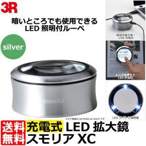 スリーアール 3R-SMOLIA-XCSL LED拡大鏡 スモリアXC シルバー 【送料無料】|shasinyasan