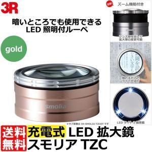スリーアール 3R-SMOLIA-TZCGD LED拡大鏡 スモリアTZC ゴールド 【送料無料】|shasinyasan