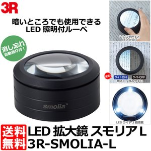 スリーアール 3R-SMOLIA-L LED拡大鏡 スモリア L 【送料無料】 shasinyasan