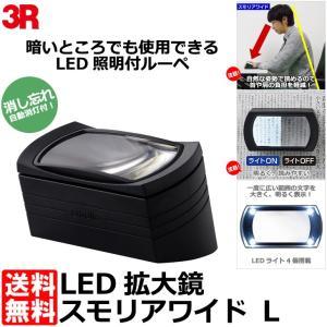 スリーアール 3R-SMOLIA-WIDE-L LED拡大鏡 スモリアワイド L 【送料無料】|shasinyasan