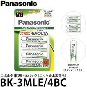 【メール便 送料無料】 パナソニック BK-3MLE/4BC 充電式エボルタ 単3形 4本パック 【即納】|shasinyasan