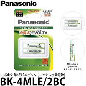 【メール便 送料無料】 パナソニック BK-4MLE/2BC 充電式エボルタ 単4形 2本パック 【即納】|shasinyasan