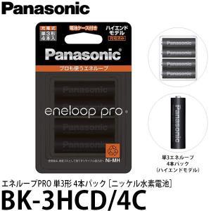 【メール便 送料無料】 パナソニック BK-3HCD/4C エネループPRO 単3形 4本パック 【即納】|shasinyasan