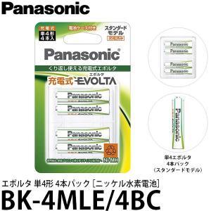 【メール便 送料無料】 パナソニック BK-4MLE/4BC 充電式エボルタ 単4形 4本パック 【即納】|shasinyasan