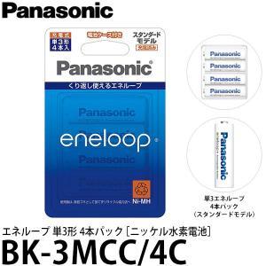 【メール便 送料無料】 パナソニック BK-3MCC/4C エネループ 単3形 4本パック 【即納】|shasinyasan