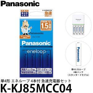 パナソニック K-KJ85MCC04 単4形 エネループ 4本付 急速充電器セット【送料無料】|shasinyasan