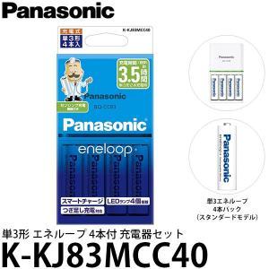 パナソニック K-KJ83MCC40 単3形 エネループ 4本付 充電器セット【送料無料】|shasinyasan