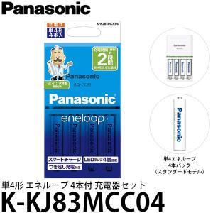 パナソニック K-KJ83MCC04 単4形 エネループ 4本付 充電器セット【送料無料】|shasinyasan