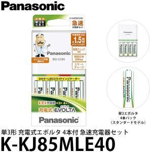 パナソニック K-KJ85MLE40 単3形 充電式エボルタ 4本付 急速充電器セット【送料無料】