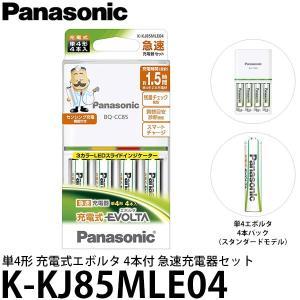 パナソニック K-KJ85MLE04 単4形 充電式エボルタ 4本付 急速充電器セット【送料無料】|shasinyasan