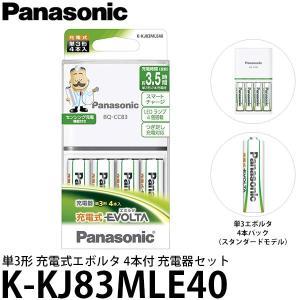 パナソニック K-KJ83MLE40 単3形 充電式エボルタ 4本付 充電器セット【送料無料】|shasinyasan