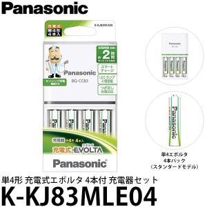 パナソニック K-KJ83MLE04 単4形 充電式エボルタ 4本付 充電器セット【送料無料】|shasinyasan