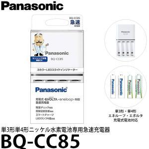 パナソニック BQ-CC85 単3形単4形ニッケル水素電池専用急速充電器【送料無料】|shasinyasan