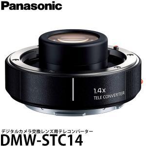 パナソニック DMW-STC14 デジタルカメラ交換レンズ用テレコンバーター 1.4倍 【送料無料】 shasinyasan