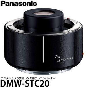 パナソニック DMW-STC20 デジタルカメラ交換レンズ用テレコンバーター 2倍 【送料無料】 shasinyasan