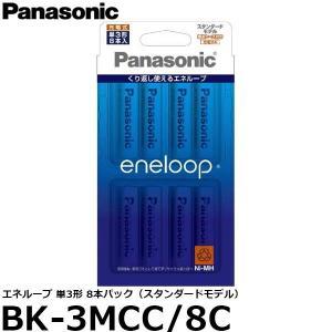 【メール便 送料無料】 パナソニック BK-3MCC/8C エネループ 単3形 8本パック (スタン...