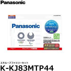 パナソニック K-KJ83MTP44 エネループファミリーセット 【送料無料】 shasinyasan