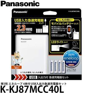 《7月26日発売予定》 パナソニック K-KJ87MCC40L 単3形 エネループ 4本付 USB入出力急速充電器セット 【送料無料】 【予約】|shasinyasan