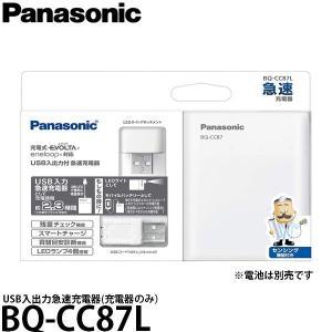 《7月26日発売予定》 パナソニック BQ-CC87L USB入出力急速充電器(充電器のみ) 【送料無料】 【予約】 shasinyasan