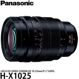 パナソニック H-X1025 LEICA DG VARIO-SUMMILUX 10-25mm/F1.7 ASPH. 【送料無料】 shasinyasan
