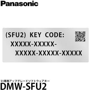 【メール便 送料無料】 パナソニック DMW-SFU2 S1専用アップグレードソフトウェアキー shasinyasan