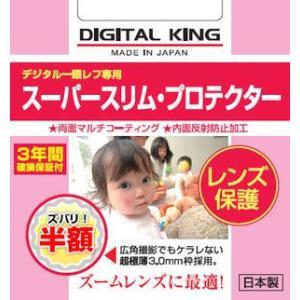 DIGITAL KING スーパースリムプロテクター 49mm 【販売終了】|shasinyasan