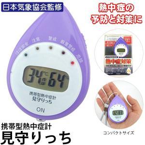 【メール便 送料無料】 デザインファクトリー 携帯型熱中症計...