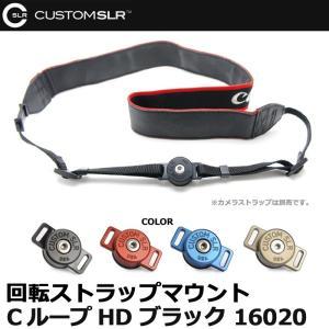 【メール便 送料無料】 CUSTOMSLR 回転ストラップマウント CループHD ブラック 1602...