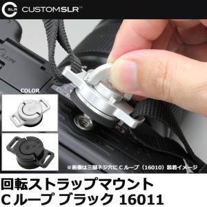 CUSTOMSLR 回転ストラップマウント Cループ ブラック 16011 【送料無料】 【即納】