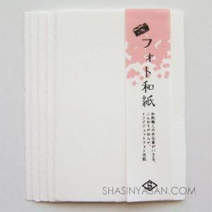 信洋舎製紙所 フォト和紙ハガキサイズ 50枚入 【送料無料】 【即納】|shasinyasan
