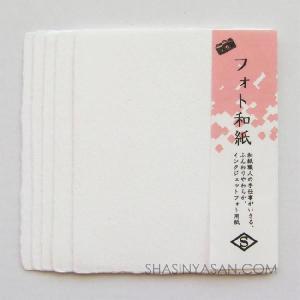 信洋舎製紙所 フォト和紙インスタントフォトサイズ 50枚入 【送料無料】 【即納】 【dscs】|shasinyasan