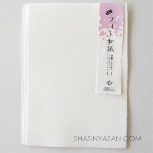 【メール便 送料無料】 信洋舎製紙所 フォト和紙B5サイズ 3枚入 【即納】|shasinyasan