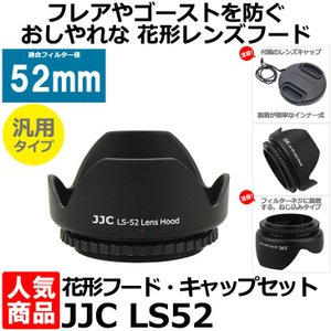 JJC LS-52 花形レンズフード・レンズキャップセット 汎用タイプ 52mm径 【販売終了】|shasinyasan