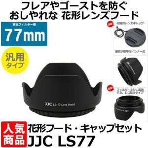 JJC LS-77 花形レンズフード・レンズキャップセット 汎用タイプ 77mm径 【即納】 【dscs】|shasinyasan