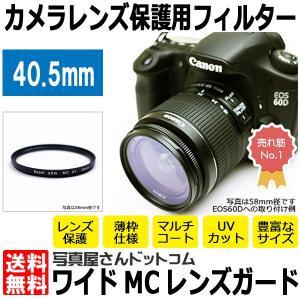 【メール便 送料無料】 写真屋さんドットコム MC-UV40.5T MCレンズガード 40.5mm/ 紫外線カット 薄枠レンズフィルター 【即納】|shasinyasan