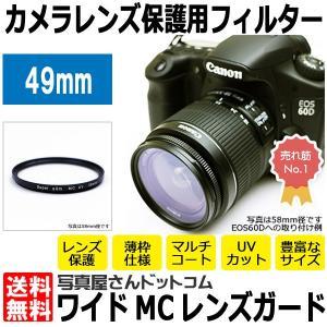 【メール便 送料無料】 写真屋さんドットコム MC-UV49T MCレンズガード 49mm/ 紫外線カット 薄枠レンズフィルター 【即納】|shasinyasan