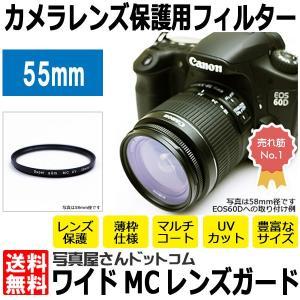 【メール便 送料無料】 写真屋さんドットコム MC-UV55T MCレンズガード 55mm/ 紫外線カット 薄枠レンズフィルター 【即納】|shasinyasan