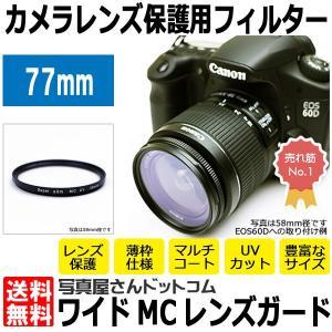 【メール便 送料無料】 写真屋さんドットコム MC-UV77T MCレンズガード 77mm/ 紫外線カット 薄枠レンズフィルター 【即納】|shasinyasan