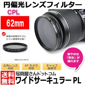 【メール便 送料無料】 写真屋さんドットコム MC-CPL62T ワイドサーキュラーPLフイルター62mm/ CPLレンズフィルター 薄枠 【即納】|shasinyasan