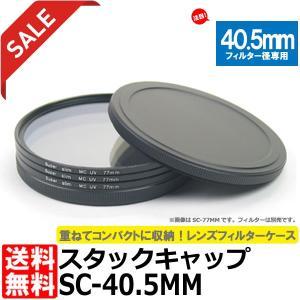 《数量限定特価》 【メール便 送料無料】 JJC SC-40.5MM スタックキャップ レンズフィルター 40.5mm専用 【即納】 shasinyasan
