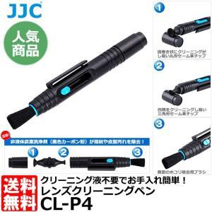 【メール便 送料無料】 JJC CL-P4 レンズペン リバーシブル仕様 【即納】|shasinyasan