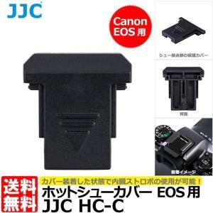【メール便 送料無料】 JJC HC-C ホットシューカバー ブラック Canon EOS用 【即納】|shasinyasan