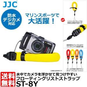 【メール便 送料無料】 JJC ST-8Y フローティングリストストラップ イエロー 【即納】|shasinyasan