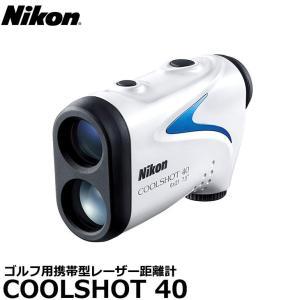 ニコン COOLSHOT 40 ゴルフ用携帯型レーザー距離計|shasinyasan
